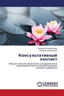Konsul'tativnyy Kontakt (Paperback)