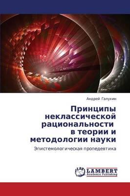 Printsipy Neklassicheskoy Ratsional'nosti V Teorii I Metodologii Nauki (Paperback)