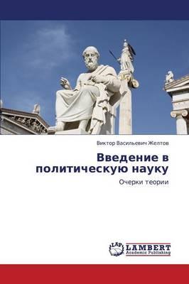Vvedenie V Politicheskuyu Nauku (Paperback)