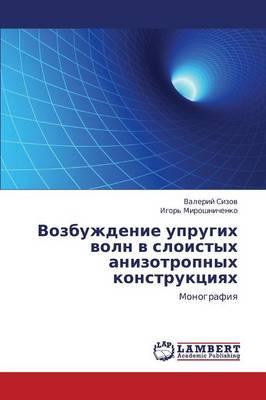 Vozbuzhdenie Uprugikh Voln V Sloistykh Anizotropnykh Konstruktsiyakh (Paperback)