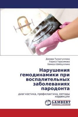 Narusheniya Gemodinamiki Pri Vospalitel'nykh Zabolevaniyakh Parodonta (Paperback)