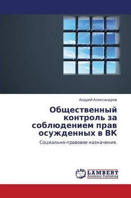 Obshchestvennyy Kontrol' Za Soblyudeniem Prav Osuzhdennykh V Vk (Paperback)