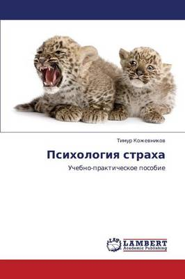 Psikhologiya Strakha (Paperback)