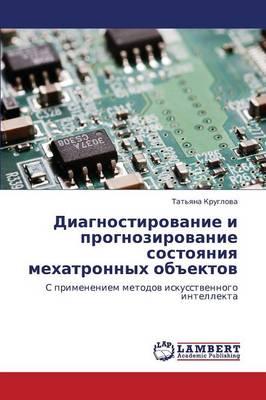 Diagnostirovanie I Prognozirovanie Sostoyaniya Mekhatronnykh Obektov (Paperback)