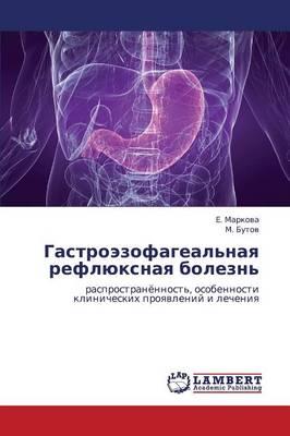 Gastroezofageal'naya Reflyuksnaya Bolezn' (Paperback)