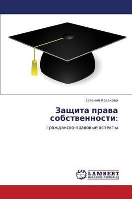 Zashchita Prava Sobstvennosti (Paperback)
