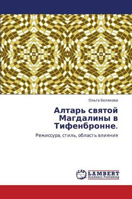 Altar' Svyatoy Magdaliny V Tifenbronne. (Paperback)