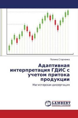 Adaptivnaya Interpretatsiya Gdis S Uchetom Pritoka Produktsii (Paperback)