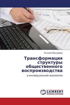 Transformatsiya Struktury Obshchestvennogo Vosproizvodstva (Paperback)