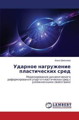 Udarnoe Nagruzhenie Plasticheskikh Sred (Paperback)