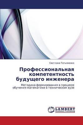 Professional'naya Kompetentnost' Budushchego Inzhenera (Paperback)