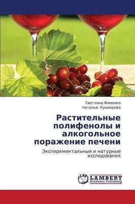 Rastitel'nye Polifenoly I Alkogol'noe Porazhenie Pecheni (Paperback)