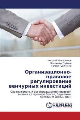 Organizatsionno-Pravovoe Regulirovanie Venchurnykh Investitsiy (Paperback)