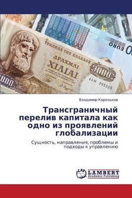 Transgranichnyy Pereliv Kapitala Kak Odno Iz Proyavleniy Globalizatsii (Paperback)