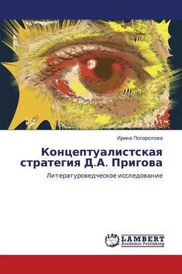 Kontseptualistskaya Strategiya D.A. Prigova (Paperback)