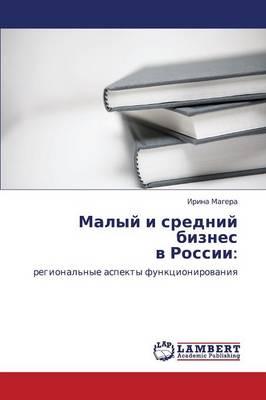 Malyy I Sredniy Biznes V Rossii (Paperback)