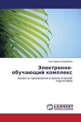 Elektronno-Obuchayushchiy Kompleks (Paperback)