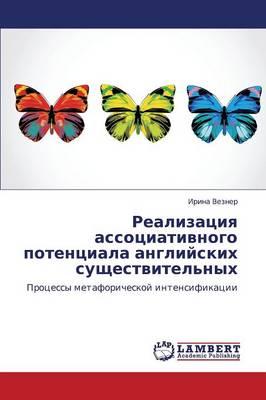 Realizatsiya Assotsiativnogo Potentsiala Angliyskikh Sushchestvitel'nykh (Paperback)