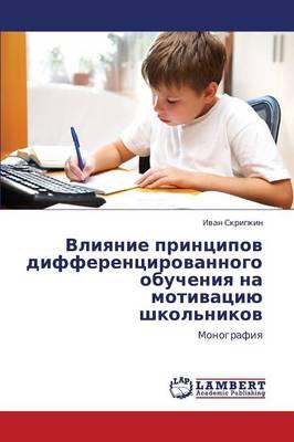 Vliyanie Printsipov Differentsirovannogo Obucheniya Na Motivatsiyu Shkol'nikov (Paperback)