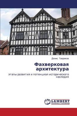 Fakhverkovaya Arkhitektura (Paperback)