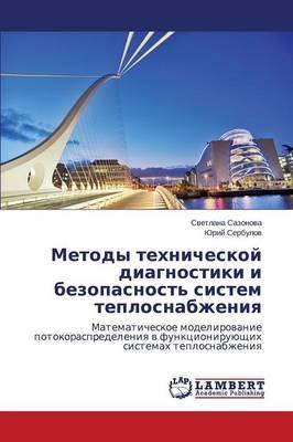 Metody Tekhnicheskoy Diagnostiki I Bezopasnost' Sistem Teplosnabzheniya (Paperback)