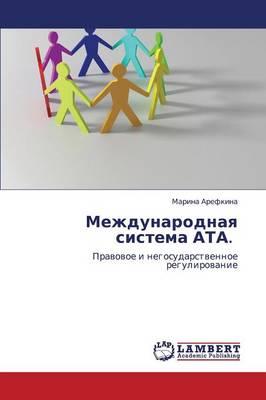 Mezhdunarodnaya Sistema Ata. (Paperback)