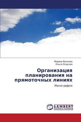 Organizatsiya Planirovaniya Na Pryamotochnykh Liniyakh (Paperback)