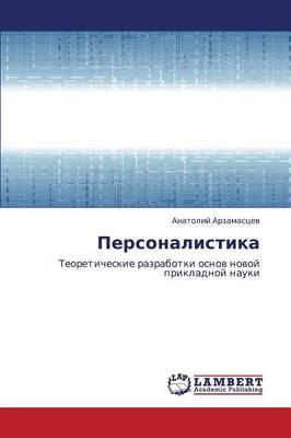 Personalistika (Paperback)