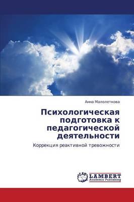 Psikhologicheskaya Podgotovka K Pedagogicheskoy Deyatel'nosti (Paperback)