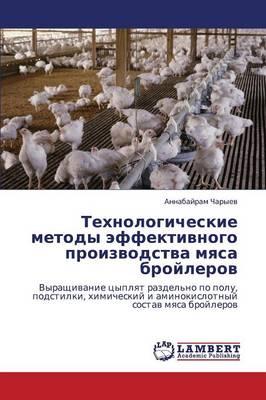 Tekhnologicheskie Metody Effektivnogo Proizvodstva Myasa Broylerov (Paperback)
