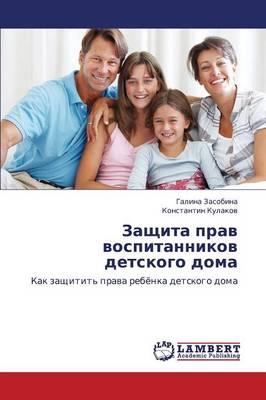 Zashchita Prav Vospitannikov Detskogo Doma (Paperback)