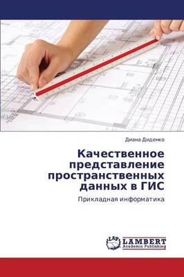 Kachestvennoe Predstavlenie Prostranstvennykh Dannykh V GIS (Paperback)