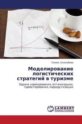 Modelirovanie Logisticheskikh Strategiy V Turizme (Paperback)