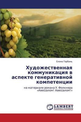Khudozhestvennaya Kommunikatsiya V Aspekte Generativnoy Kompetentsii (Paperback)