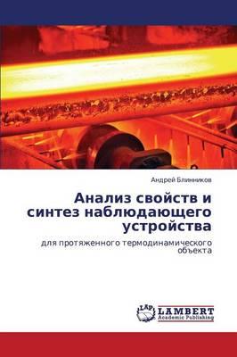 Analiz Svoystv I Sintez Nablyudayushchego Ustroystva (Paperback)