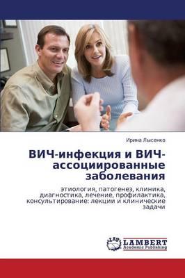 Vich-Infektsiya I Vich-Assotsiirovannye Zabolevaniya (Paperback)