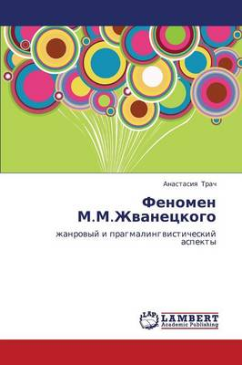 Fenomen M.M.Zhvanetskogo (Paperback)