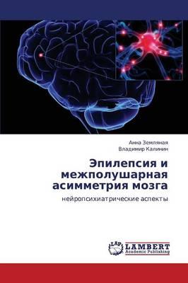Epilepsiya I Mezhpolusharnaya Asimmetriya Mozga (Paperback)