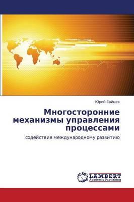 Mnogostoronnie Mekhanizmy Upravleniya Protsessami (Paperback)