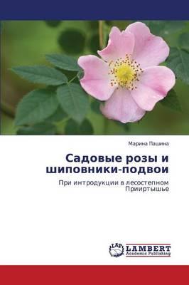 Sadovye Rozy I Shipovniki-Podvoi (Paperback)
