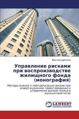 Upravlenie Riskami Pri Vosproizvodstve Zhilishchnogo Fonda (Monografiya) (Paperback)