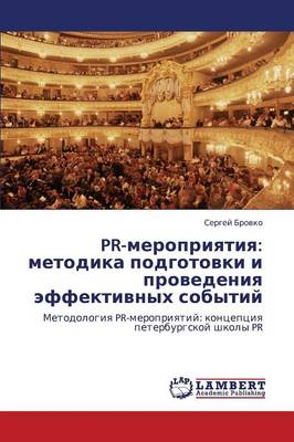 PR-Meropriyatiya: Metodika Podgotovki I Provedeniya Effektivnykh Sobytiy (Paperback)