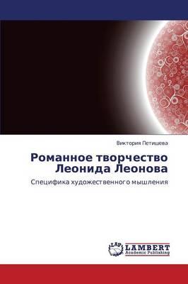 Romannoe Tvorchestvo Leonida Leonova (Paperback)