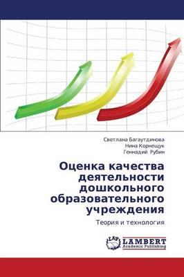Otsenka Kachestva Deyatel'nosti Doshkol'nogo Obrazovatel'nogo Uchrezhdeniya (Paperback)