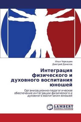 Integratsiya Fizicheskogo I Dukhovnogo Vospitaniya Yunoshey (Paperback)
