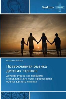 Pravoslavnaya Otsenka Detskikh Strakhov (Paperback)