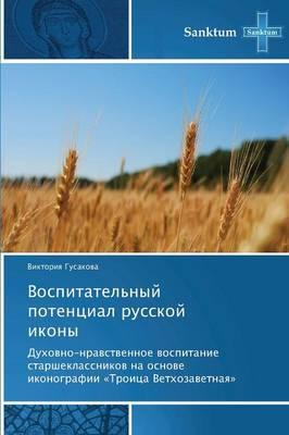 Vospitatel'nyy Potentsial Russkoy Ikony (Paperback)