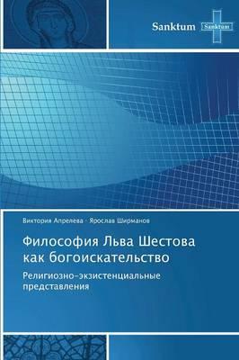 Filosofiya L'Va Shestova Kak Bogoiskatel'stvo (Paperback)