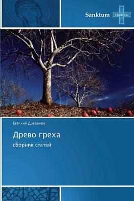 Drevo Grekha (Paperback)