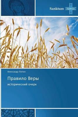 Pravilo Very (Paperback)